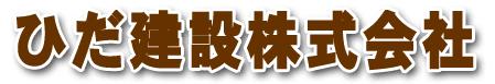 岐阜県恵那市のひだ建設です